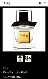 この香水使ったことある人感想聞かせてください。