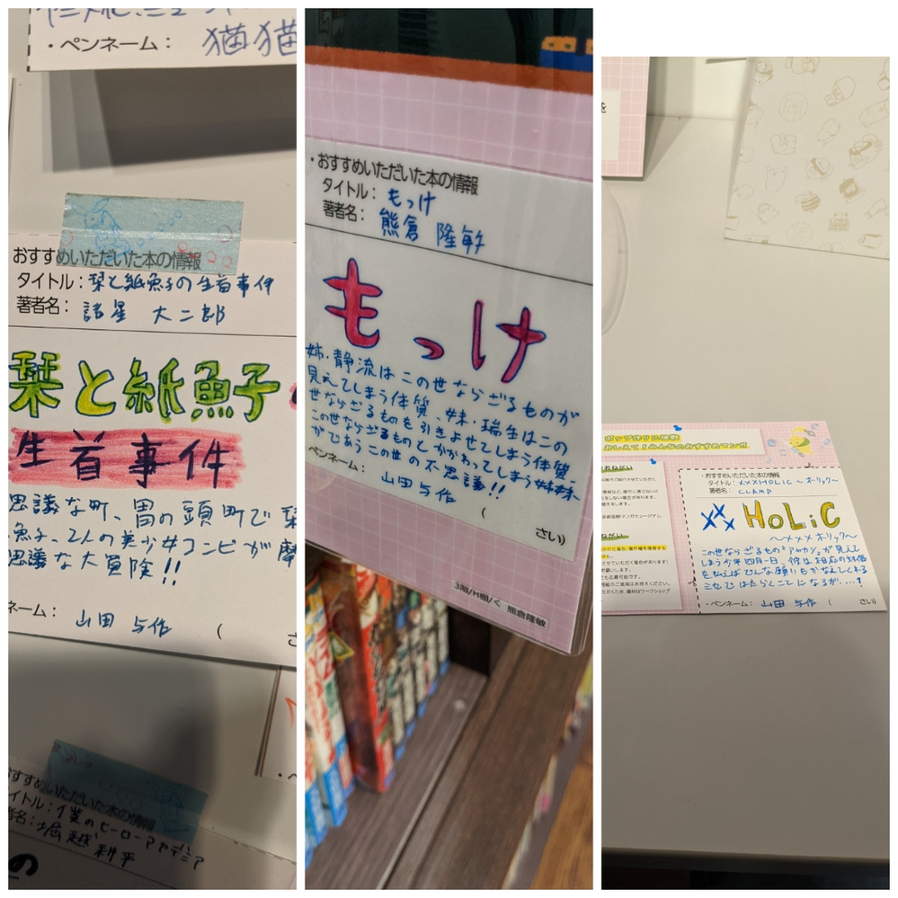 あなたのライフワ―ク(生き甲斐)はなんですか?僕のライフワ―ク(生き甲斐)はマンガミュージアムに漫画を寄贈してインタ―ネットで自慢することです。京都国際マンガミュージアム一階の「ポップ作りに挑戦...