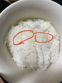 一人暮らししてるんですが、炊飯器で炊き立てのお米を器に入れて、ご飯を食べる直前に気づきました。 なんかカビ?というか色ついてるし、、、、 ってなってたので質問させていただきました。 炊飯器は新品で買って、1年経ったか経ってないかです。ご飯を食べきったらちゃんと洗剤をつけたスポンジで洗って、拭いてます。 これってカビでしょうか?原因とかわかりますか?