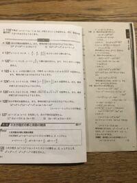 119番なのですが、解答に印をつけたところが、なぜそうなるのか分かりません。 教えて頂けると幸いです。