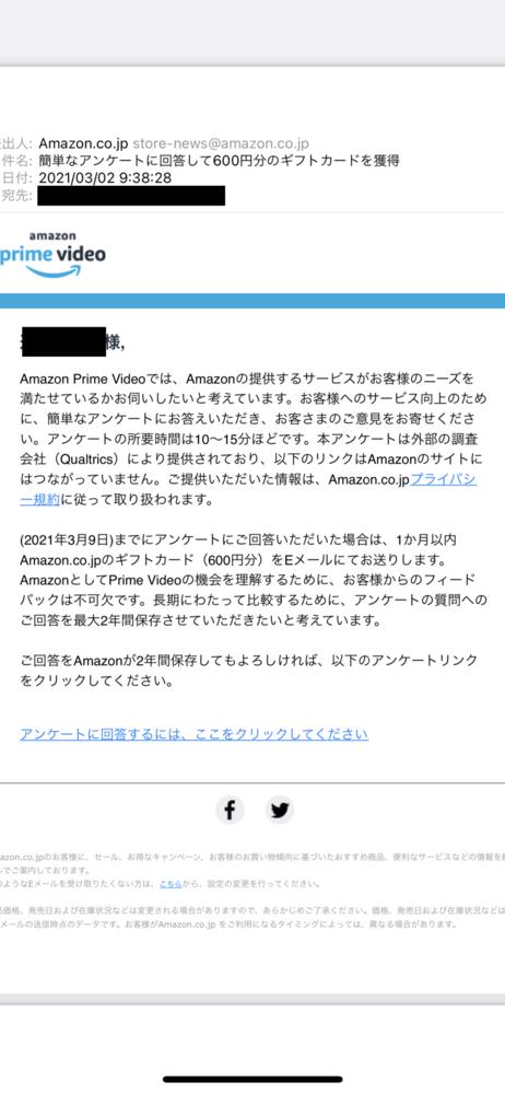 Amazonストアニュースからアンケートで600円分のギフトカードプレゼントというメールを受信したのですが、なりすましですかね? 同じメールを受信された方いらっしゃいますか? 今までストアニュースでなりすましぽいメールを受信したことがないので、今後配信を停止した方がいいのか迷ってます。 なお、本メールのヘッダーを見ても、信頼できそうな情報は記載されてました。 return-path:20210xxxxx@bounces.Amazon.co.jp smtpもus-west-2.amazonses.com