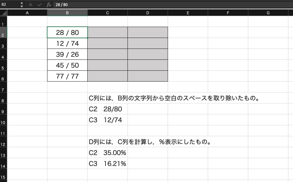 """C2とD2に入れる式を教えてください。 よろしくお願いします。 C2 =SUBSTITUTE(G3,"""" / """",""""/"""") D2 (?) 訳がわからなくな..."""