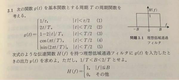 伝達関数H(f)を持つ理想ローパスフィルタについて質問です。写真の問題が解けなくて困っています。(1)だけでもいいので、解答してもらえると助かります... (1)の答えは1/T+2sin(πτ/T)cos(2πt/T)/πτ です。