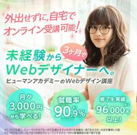 webデザイナーは未経験で3ヶ月でなれるものなのか?  よくweb広告で見るんですがそんなにすぐになれるものなのですか?