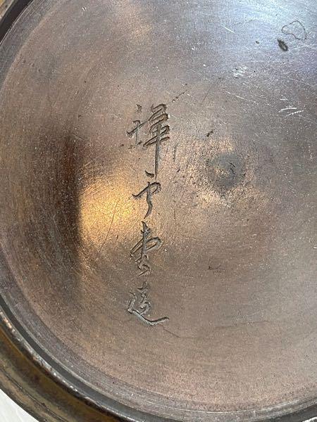 鉄瓶、南部鉄器、骨董品に詳しい方、教えて下さい。 ○○堂造と書かれていますが、読めません。 なんと書かれていますでしょうか?