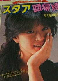 中森明菜さんのデビュー曲「スローモーション」のB面(カップリング)曲は「条件反射」ですが、私は「ダウンタウンすと~り~」が良かったです。皆さんは?