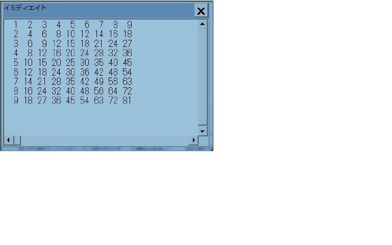 vbaについて質問です。 縛りがありまして変数を2つまでしか使用できず、 九九の計算をしようと思います。 イミディエイトウィンドウに添付画像のように表示するにはどのように考えれば良いでしょうか?