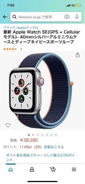 Amazonで見つけたんですけど、このアップルウォッチは本物ですか?