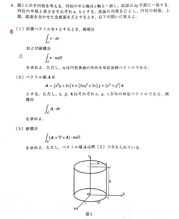 空間積分の問題があります。 外国人の大学生です。今大学院の入試のため勉強しています。 (3)の解き方を教えてください。 問題は画像で記載されています。 よろしくお願いいたします。^_^