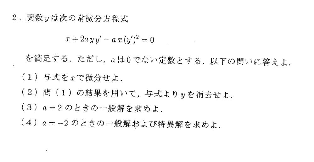 常微分方程式の問題があります。 外国人の大学生です。今大学院の入試のため勉強しています。 (2) [a(y')^2+1][xy''-y]=0 (4)の解き方を教えてください。 問題は画像で記載さ...