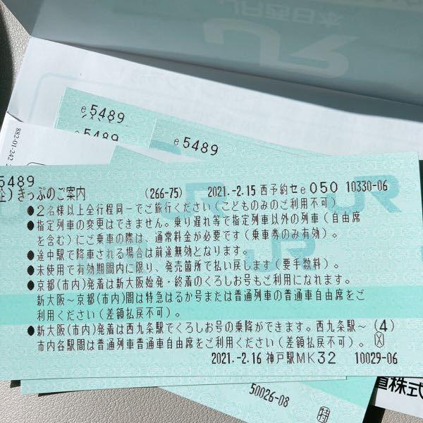 この切符の上から3番目はどういう意味ですか?