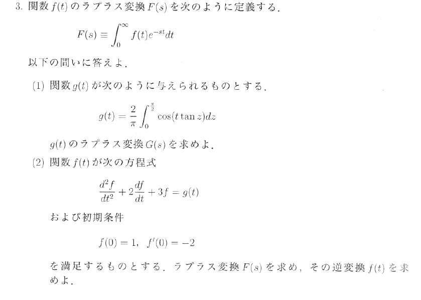 ラプラス変換の質問があります。 外国人の大学生です。今大学院の入試のため勉強しています。 (1)が分かりません。教えてください。 問題は画像で記載されています。 よろしくお願いします。^_^