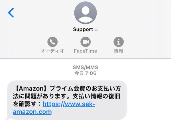 このようなメッセージが届いたのですが、これって詐欺ですか? 教えてください