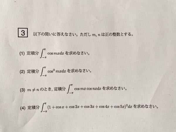 (4)の解き方を教えていただきたいです。(1)〜(3)を利用する感じですか? 答え (1)0 (2)π (3)0 (4)7π