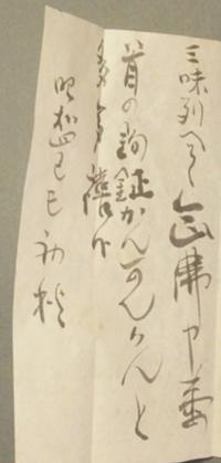 漢字に 強いかた 古文を読んでください。 これから 年号は わかりますか? 時代はわかりますか?