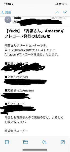 斉藤さんでAmazonギフトチップ?を貰って交換しました。そしたらAmazonギフトコードが届いたのですがこの後、どうすればお金に変えられますかね。