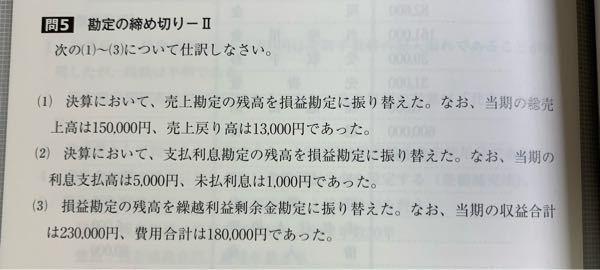 簿記3級の勘定の締め切りについてです。 写真の問題なのですが、答えを見てもいまいち理解できません。 解説できる方いませんか>_<