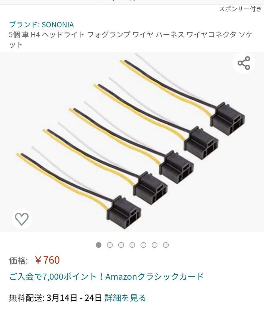Cb250rやsvartpilenのような埋め込み式のヘッドライトの車種にこのようなh4の端子を付け替える。また追加で生やすということは可能ですか? 想像の範囲でいいので良ければ この作業を店に...