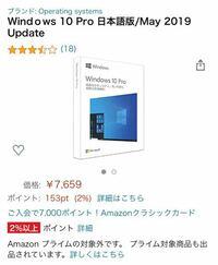 これダウンロードすればMacでWindows10pro出来ますか? Windоws 10 Pro 日本語版/May 2019 Update https://www.amazon.co.jp/dp/B089KSMC4W/ref=cm_sw_r_cp_api_i_65NS8QKQ4MG6YVNY1JTY