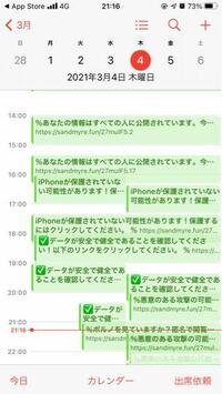 今日の午後からこの通知がカレンダーのアプリで30分くらいおきに鳴ります。ページを開くと、あなたのスマホは深刻なウイルスにかかっていますと出てカウントダウンが始まりました。他にも日本語がおかしなところがあ ったので詐欺だとわかってるのですが、カレンダーを消しても止まりません。どうしたら鳴り止みますか?
