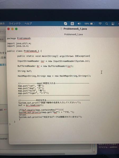 javaについて コンソールから打った英単語を入力すると、それに対応する日本語が出てくるようにしたいです。 英語と日本語の対応はHashMapを用いるという条件がついてます。 現状、文字を打っ...