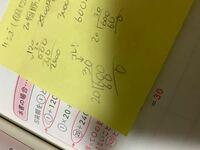 割り算の筆算のふとした疑問です。 300÷20=30は当然分かるのですが、筆算にすると3の横に0が来ますよね?この0ってどこから来たんですか?