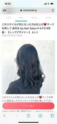 髪を染めたいのですが、オーガニックカラーかアディクシーカラーで染めるか迷っています。 私はブルー味の強いブルーアッシュに染めたいのですが、トリートメントは高いのでしない予定です。 ブルー系はどちらの方が綺麗に染まりますか?  ↓こんな感じの髪にしたいです。