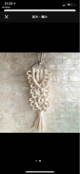 この編み方を教えてください!! マクラメのキーホルダーです。