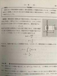 電磁気、平板導体の電位について質問です。 この最後の電位の式なのですが、なぜ積分範囲がこのようになるのかがわかりません。電場のベクトルは外向き(0からxへ向かう方向)であるので積分順序は後から前でインテグラルの上側にx、下側に0が入ると考えたのですが、なぜここにマイナスがついているのかがわかりません。 よろしくお願いします