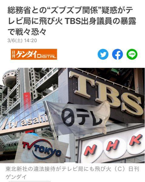 総務省と1番ズブズブの関係にあるテレビ局はどこですか。