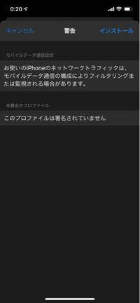 iPhone12に買い替えて、プロファイルをダウンロードしようと思い設定でインストールするだけのところまで来ました。この表示はスルーしていいのでしょうか、?これかま普通ですか?