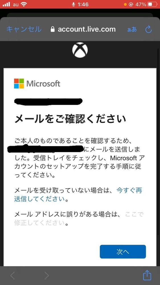 Xboxのアカウントをサインインしようとしようとするとこの画面になってしまいます。 メールアドレスが間違っているので修正したいのですが、修正する場所を押すことができません。どうすればいいでしょうか?