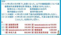 (2)の減価償却累計額はなぜ200000ではないのでしょうか?いまいち累計額を理解しておらず、ざっくりとで構わないので詳しい方ぜひ教えてください。