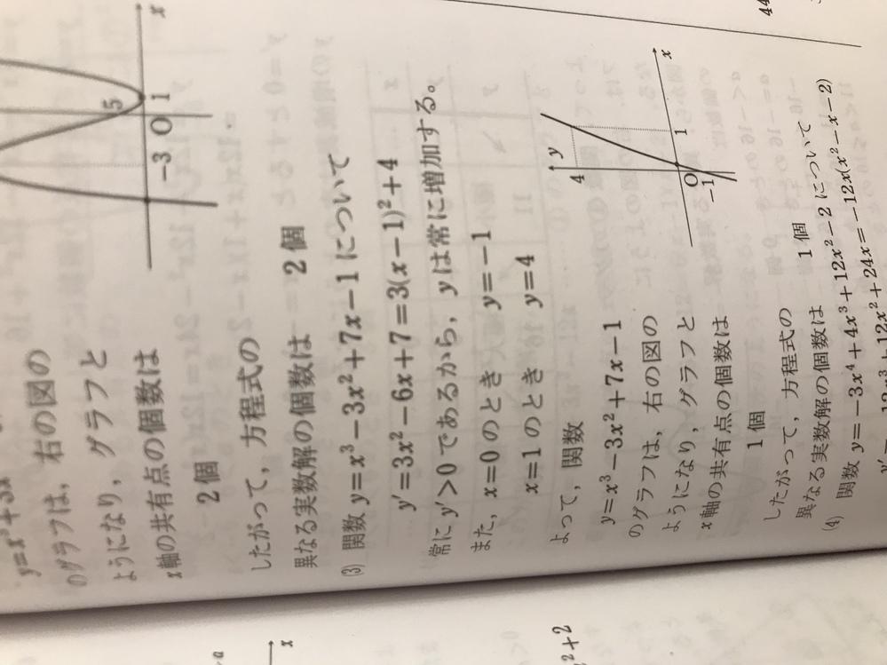x³-3x2乗+7x-1=0という問題で 解答の中のx=0のときy=-3 x=1のときy=4とありますが、この0と1はどこからでてきたのですか。 またこの問題はyは常に増加するとありますが、y...