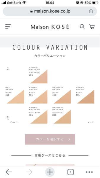 コーセーのエスプリークのファンデのCMで新垣結衣さんが使用しているファンデーションの色はどちらのものかわかりますか?