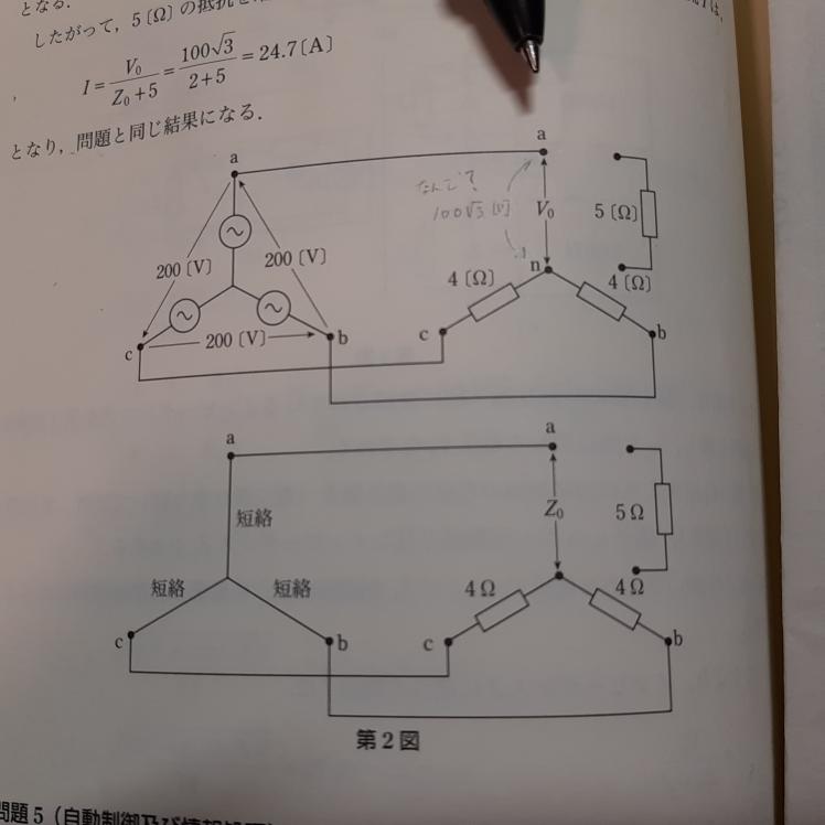 三相交流の問題をテブナンの定理で求めるというものなのですが 5Ωの抵抗を取り外した時に端子a-n間が100√3[v] になるというのがわかりません どなたかご教示いただけませんか? 問題の...