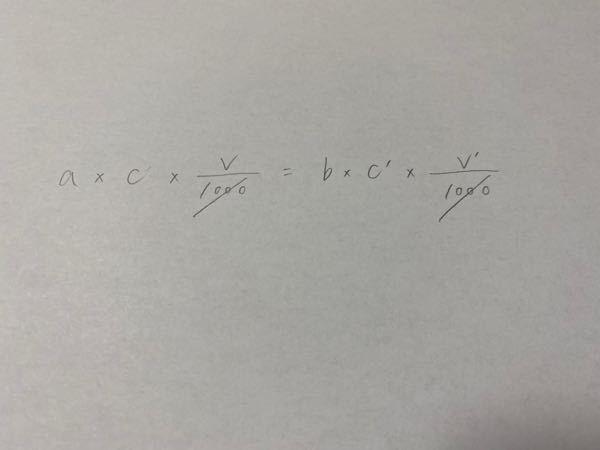 高一 化学基礎 中和の量的関係の計算問題についてです。 写真のような問題があり、分からずYouTubeで調べていたところ、両辺に1000をかけて分母の1000を消していたのですが、それ以外のa、...