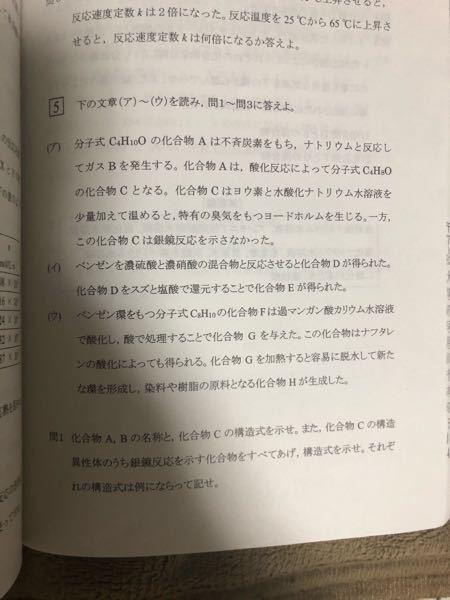 兵庫県立大学2016年後期の問題を解きました。 この次のページの問に、D〜Hの名称を答えよ。とだけ書かれた問いがあり、Eの部分の答えがアニリンなのですが、なぜアニリン塩酸塩ではなくアニリンになる...