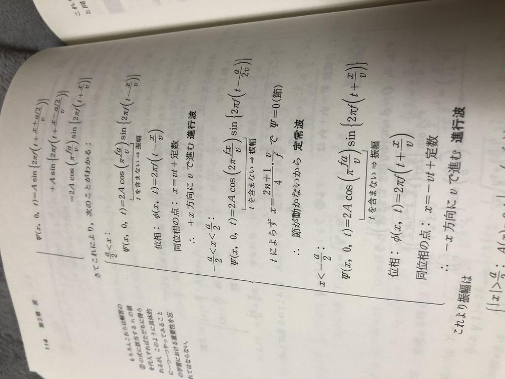 新物理入門問題演習114ページの同位相の表し方を教えてほしいです