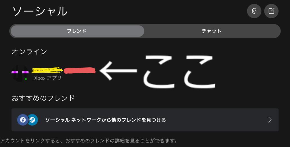 Xboxのアカウントについての質問です。 今日Xboxを使い始めたのですが、フレンドになった友人のアプリからは赤で塗りつぶした所(ゲーマータグの横)に自分の本名が写っていました。これって何が表示...