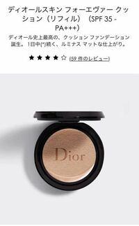 Diorのクッションファンデについて質問です ディオールスキン フォーエヴァー クッション ディオールマニア ゴールド エディションってパケが限定ってだけで、中身はディオール スキンフォーエヴァークッションで...