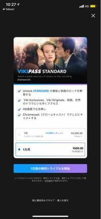 viki standardの価格を調べると下の写真が出てきました。 この場合1ヶ月いくらになりますか?600円ですか?