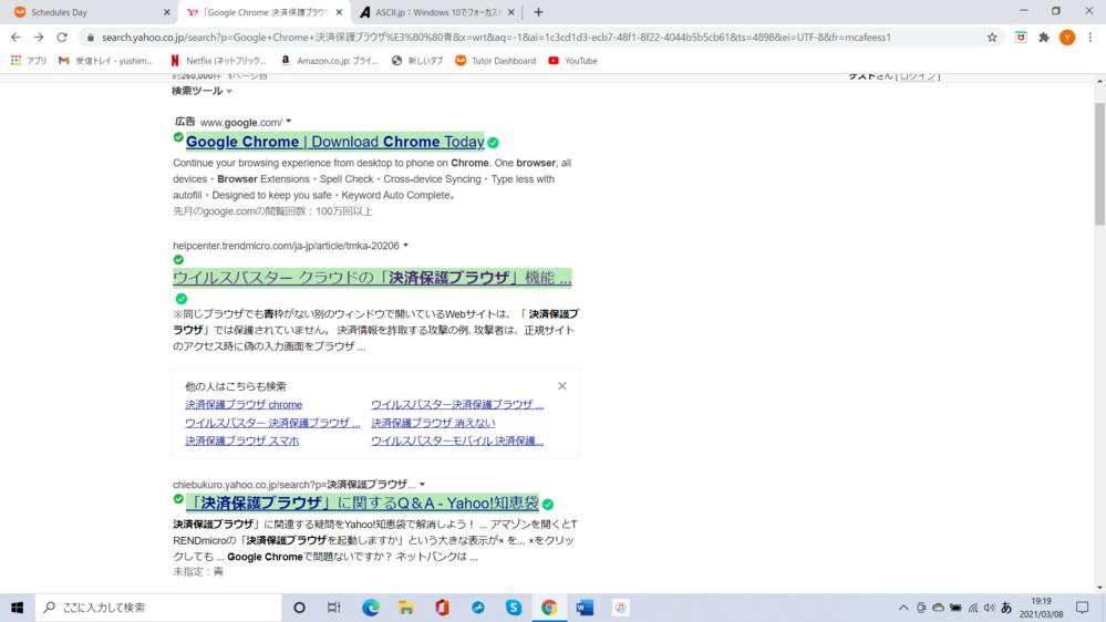 数日前くらいから、Google Chromeで検索をかけると、写真のように検索結果の各タイトルに青い囲みがつくようになりました。 なぜ突然このような囲みが出るようになったのか、また、この囲みをな...