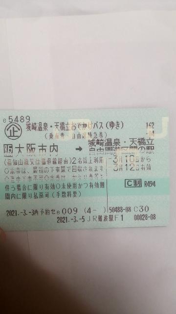 このとくとくきっぷで大阪駅から京都駅に行くことは可能ですか?