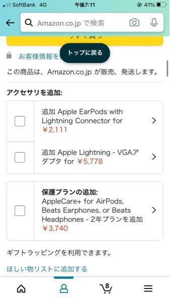 AmazonでAirPodsを買おうとするとこのような画面が出てくるのですがこれも追加で買わないとだめなんですか?これの意味などわかる人がいれば回答お願いします ♂️