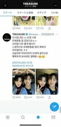 treasureのTwitterが開始されたのってこのツイート(2020年5月15日)が最初ですか?