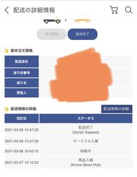 初めてQoo10で買い物したんですけど、 これってどいうことかわかりますか? 配送完了の意味が理解できなくて、佐川急便の追跡も出来なくて。 配送日が3月9日だったんです。 ターミナル入庫からすぐ配送完了ってありえなく無いですか?