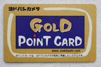 ヨドバシで作れるゴールドポイントカードってヨドバシでしか使えないんですか?貯まったポイントを使える店を探してます。もしほかに使えるお店があったら教えて欲しいです。