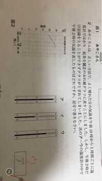 小4理科気温の変化の単元について。 答えがアではだめな理由を教えてください。