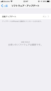 私はiPhone6sを使っていてソフトウェアをアップデートしたいのですが、できません。 明日コンサートがあってcocoaというアプリを入れないといけないのですが、iOS13.5以降でないと入れられないんです!! 6s以降...